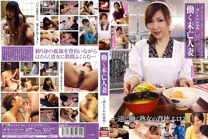 VNDS-2989 japanese free porn Working Widow – Unsatisfied Flesh –