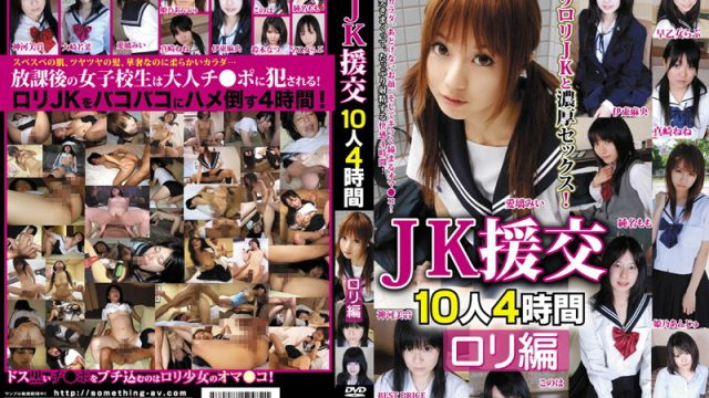 SATO-04 best asian porn Schoolgirl Escort Sex 10 Girls 4 Hours Lolita Edition