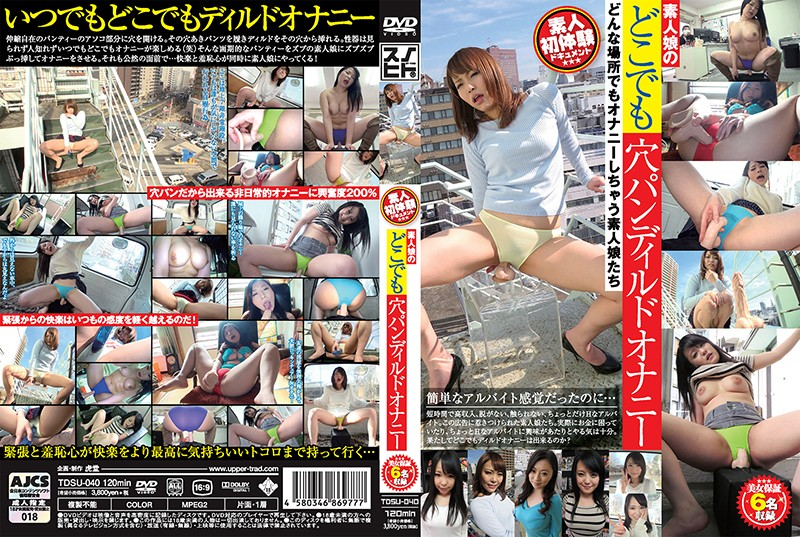 TDSU-040 japanese porn tubes Amateur Girls In Crotchless Panties Jilling Off On Dildos Anywhere