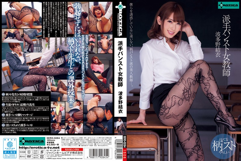 SERO-0284 jav watch Female Teacher In Glamorous Pantyhose Yui Hatano