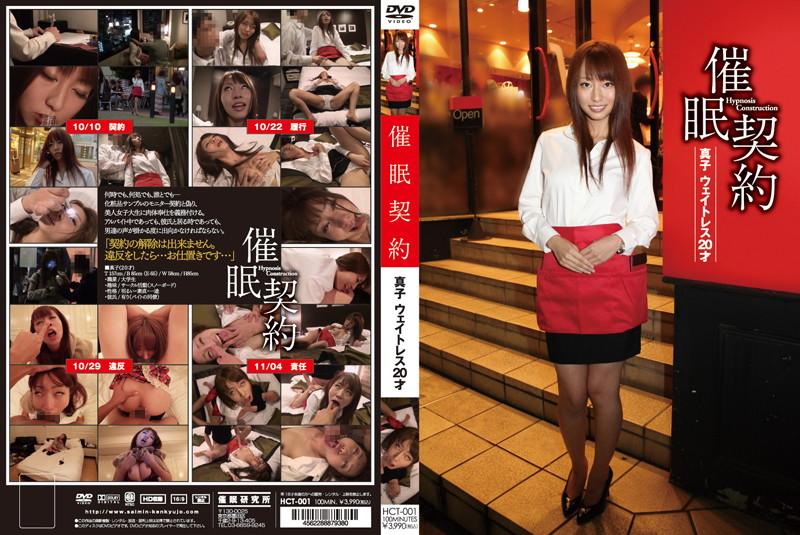 HCT-001 porn japan Hypnotism Contract – Mako, Waitress, 20 –