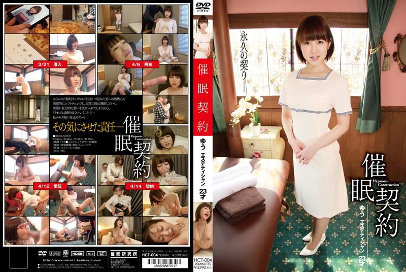 HCT-004 japan xxx Hypnotism Contract – Yu, Masseuse, 23 –