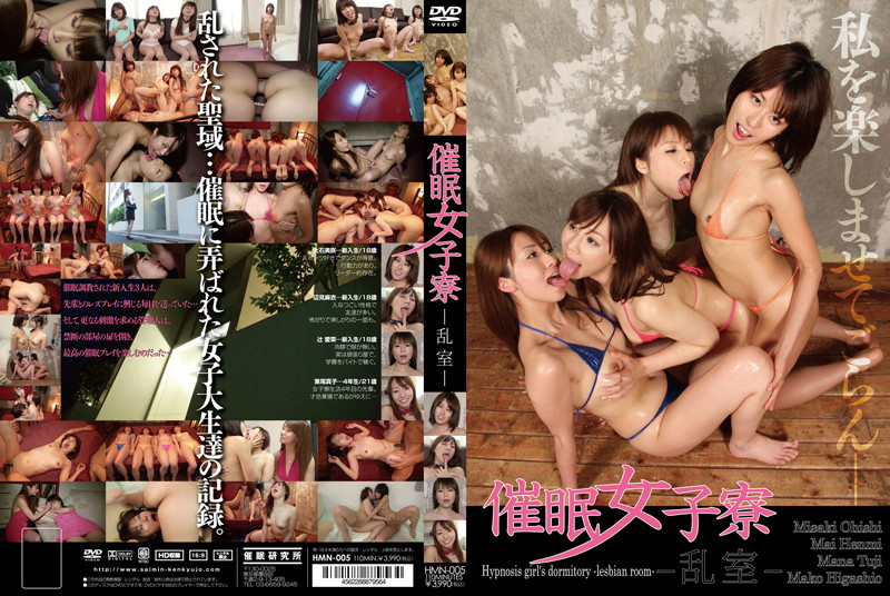 HMN-005 japanese sex Girls Hypnotism Dormitory – Orgy Room-
