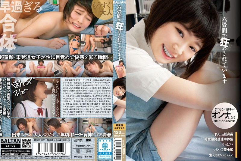 TMCY-071 porn movies online Going Crazy On 6 Tatami Mats