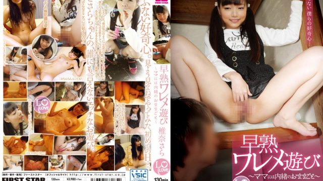 LOVE-239 JavHD Precocious Slit Play Let's Keep Playing House Our Secret Starring Sara Shiina