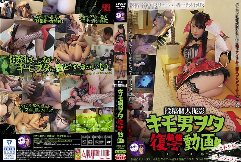 DWD-075 sextop Personal Shoot Posted, Creepy Nerd Revenge Video, Marina Yozorano Edition DVD Version