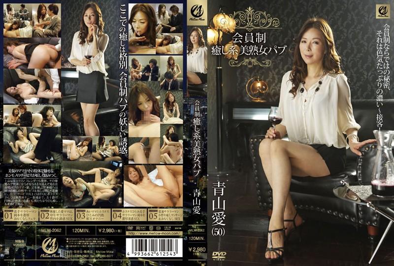 MLW-2062 jav hd Beautiful Mature Woman Pub – Ai Aoyama