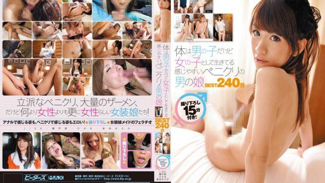 ZEX-216 jav video Risa Serina Tachibana His Body is a Guy But She Lives as a Girl! Super Sensitive Penis – Clitoris Drag BEST 240 15 Minutes