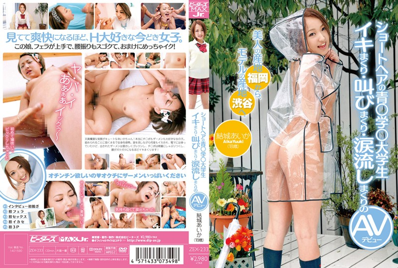 ZEX-233  A short haired college student cums, screams, and cries. Yuki Aika's (18) AV debut!