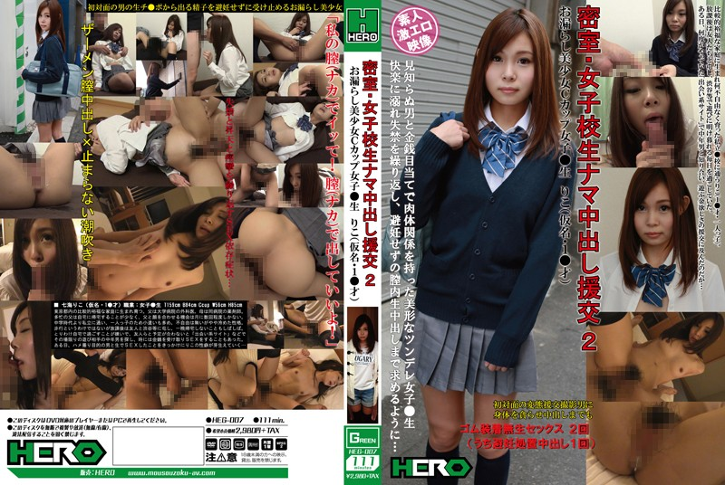 HEG-007 japanese porn tube Secret Room – Raw Creampie Escort Schoolgirl – Wet Beautiful C-Cup Schoolgirl Riko (1* Years Old)