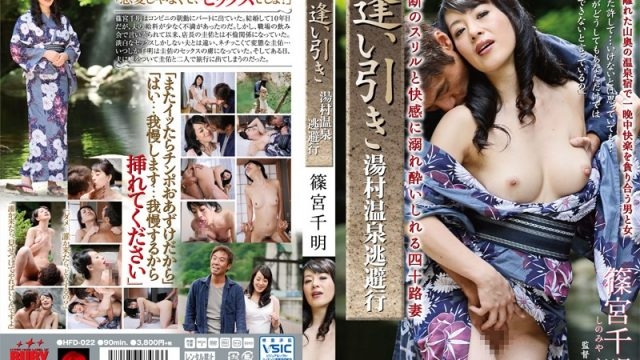 HFD-022 jav watch Discrete Encounter Escape To Yumura Hot Spring Chiaki Shinomiya