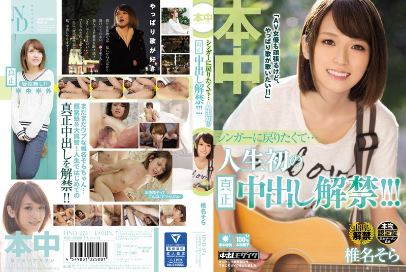 HND-274 japanese porn movies I Want to Go Back to Singing… Her First Ever Real Creampie Sex!!! Sora Shiina