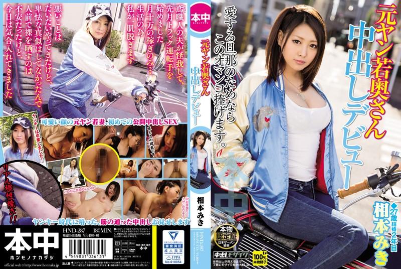 HND-287 javhd.com Former Bad Girl's Creampie Debut Miki Aimoto