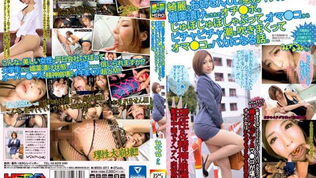 HRRB-023 top jav Minami Natsuki The Story Of How A Naughty College Student Drugged A Pretty Office Girl With An Aphrodisiac, And
