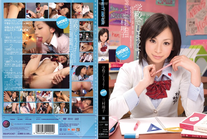 IPTD-490 jav stream Lets Fuck at School! Syoko Mimura