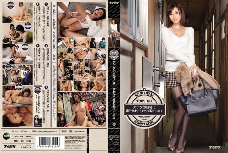 IPZ-407 JavQD Call Girl SEX! Akari Asahina delivered straight to your door!