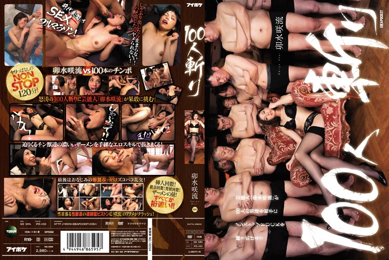 IPZ-430 jav porn streaming 100 People Down Saryu Usui