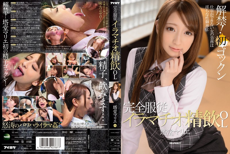 IPZ-514 watch jav online Marie Todo All Submissive Face Fucks – Office Girl Marie Todo Is Finally Ready To Suck Down Seed! Her First