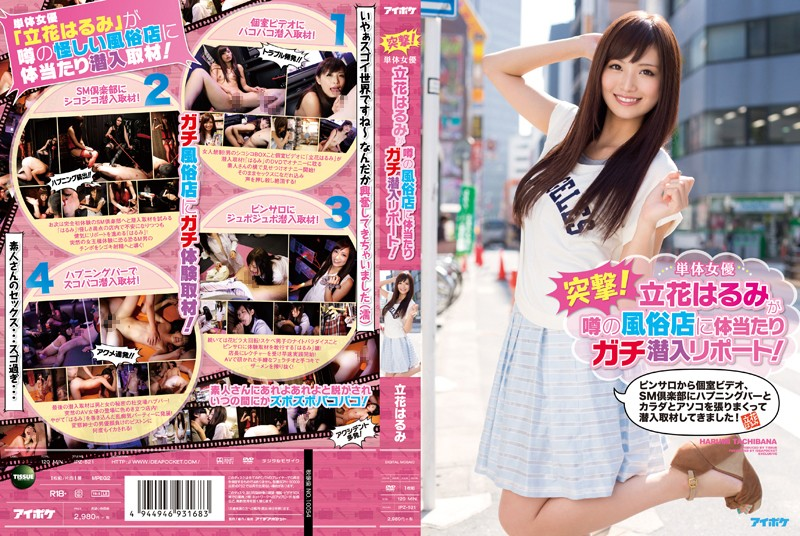 IPZ-521 japanese porn streaming Harumi Tachibana Advance! Porn Actress Harumi Tachibana Secretly Reports From A Long Rumored Brothel! From Pin