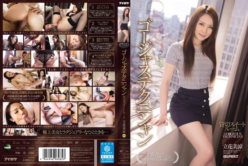 IPZ-568 japanese porn hd A Reserved Suite With A Gorgeous Technician Misuzu Tachibana