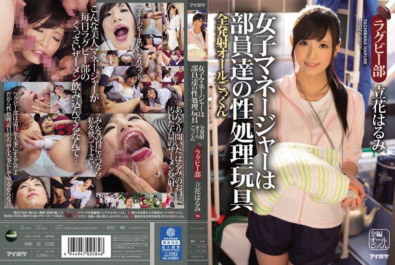 IPZ-636 porn 1080 Harumi Tachibana The Female Manager Is Treated Like A Sex Toy By The Entire Team She Guzzles Down All Their Cum Shots