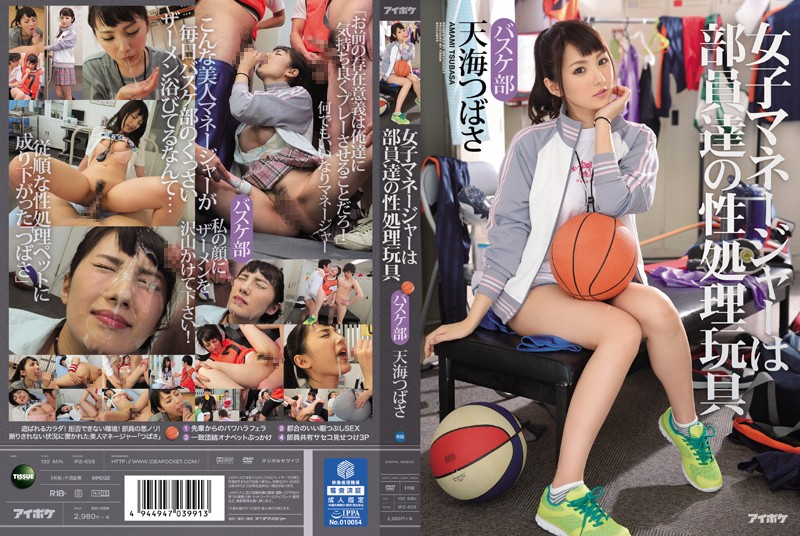 IPZ-658 xxx jav The Female Manager Is The Club Members' Sexual Gratification Toy. Basketball Club Tsubasa Amami