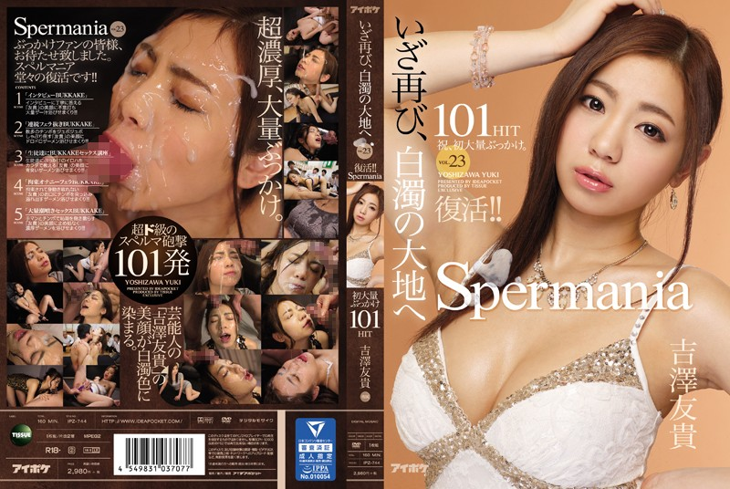 IPZ-744 sex xx Yuki Yoshizawa It's Back! Spermania VOL. 23 – Return To The Land Of Creamy Cum – Her First BUKKAKE 101 LOADS Yuki
