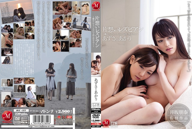 JUC-277 xxx girls Unrequited Lesbians – No Matter How Far Apart, We Are Always Under The Same Sky… – Azusa and Akari
