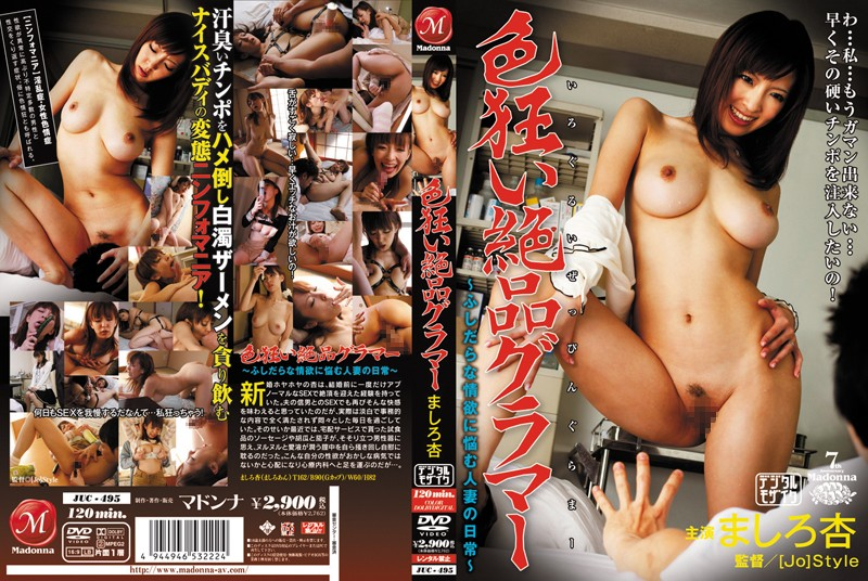JUC-495 jav stream Sex Crazy Glamorous Beauties – The Life of a Married Woman Troubled by Unstoppable Lust – An Mashiro