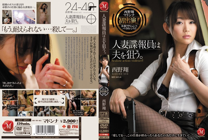 JUC-871 jav xxx Married Woman Spy Husband Fuck. Nishino Yuki