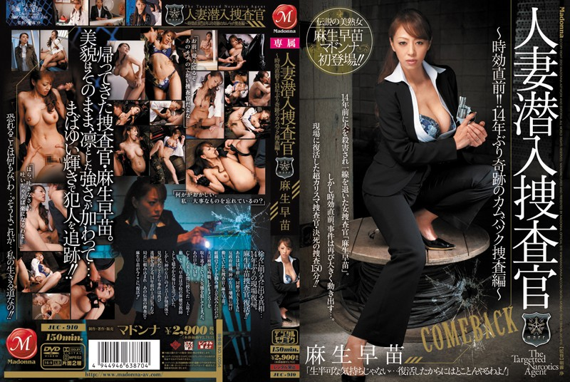 JUC-910 porn movies free Sanae Aso Married Woman Investigator Infiltration: Just Before The Statute Of Limitations! First Time In 14