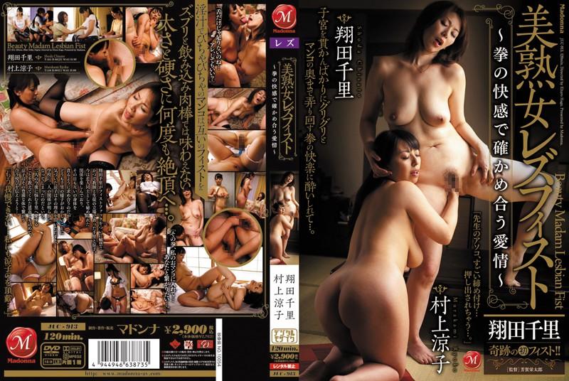 JUC-913 jav sex Ryoko Murakami (Rikako Nakamura, Naho Kuroki) Chisato Shoda Beautiful Mature Woman Lesbian Fest -Love Ascertained by the Pleasure of Fists- Chisato Shoda Ryoko