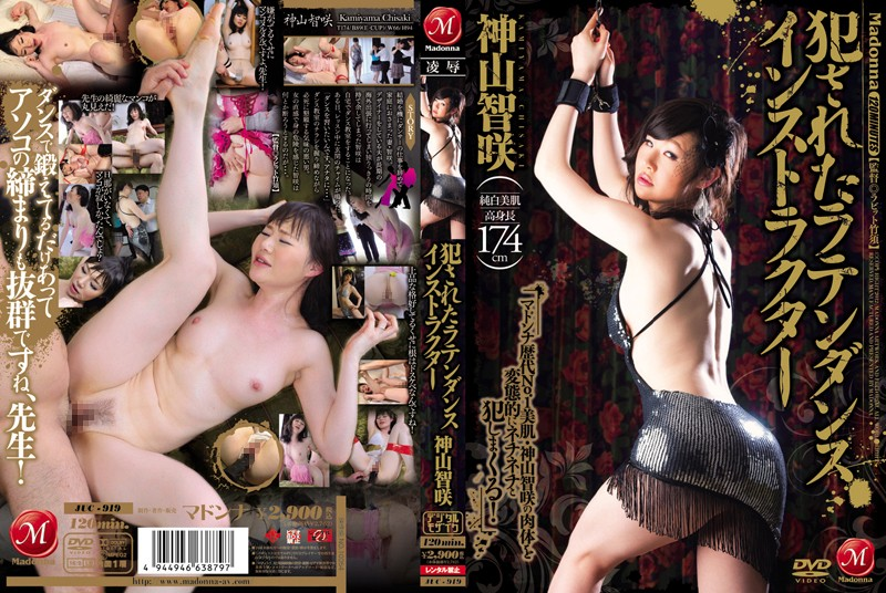 JUC-919 porn movies free Violated Latin Dance Instructor Chisaki Kamiya