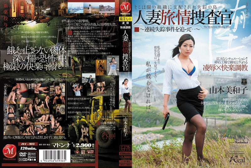 JUC-923 free online porn Married Woman Traveling Investigator: Chasing After a Missing Person Case Miwako Yamamoto