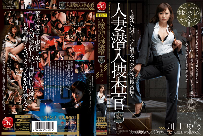 JUC-950 best japanese porn Yu Kawakami (Shizuku Morino) Married Woman Investigator Infiltration – The desperate search for a missing husband in an illegal