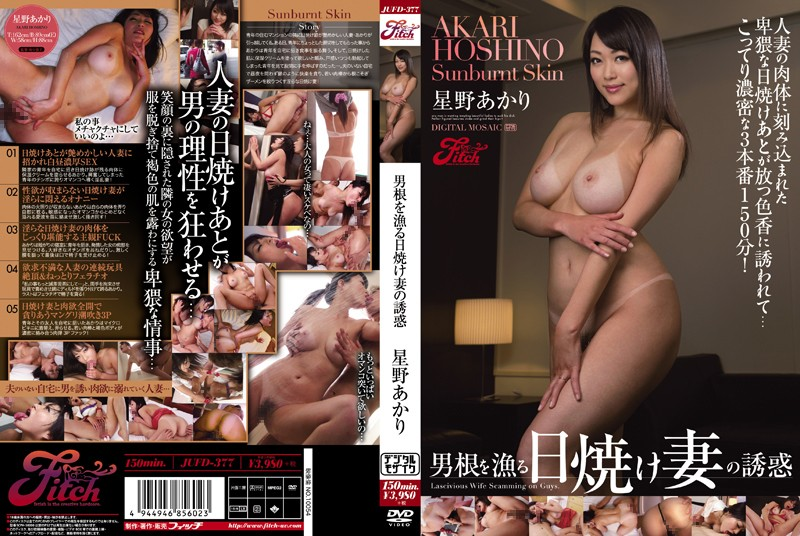 JUFD-377 hd jav Temptation: A Tanned Wive On The Hunt For Dick Akari Hoshino