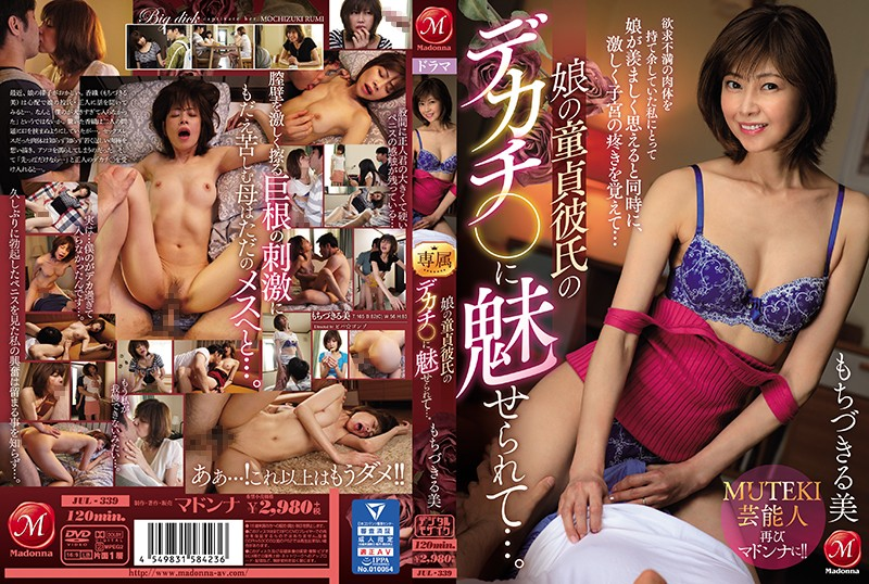 JUL-339  I Became Fascinated By The Big Dick Of My Daughter's Cherry Boy Boyfriend… Rumi Mochizuki