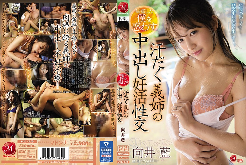 JUL-340 jav porn Ai Mukai I Returned Home To Visit My Family, And My Big Stepsister Lured Me Into Sweaty, Creampie