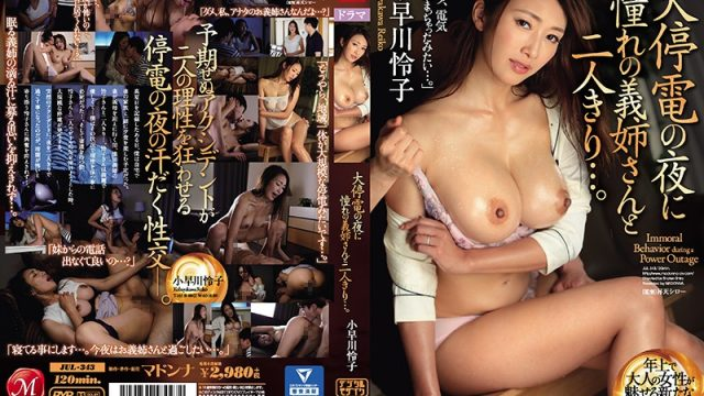 JUL-343 KissJav Reiko Kobayakawa When I Was Left Alone With My Beautiful Sister-in-law In A Stopped Train At Night… Reiko