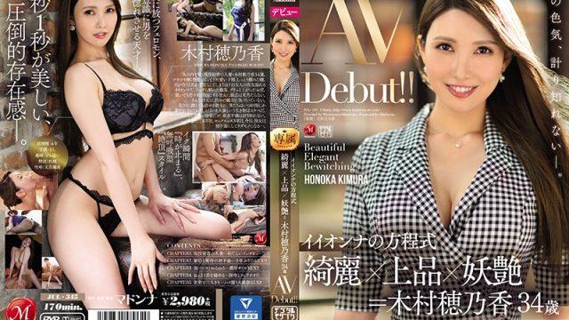 JUL-345 jav A Beautiful Woman's Equation: Beauty X Elegance X Bewitching = Honoka Kimura 34 Years Old AV Debut!!