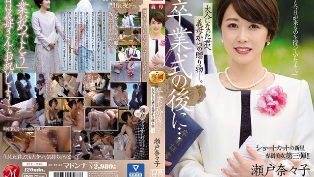 JUL-349 JavQD Nanako Seto After The Graduation Ceremony… A Gift From A Stepmom To Her Grownup Stepson… A New Star With