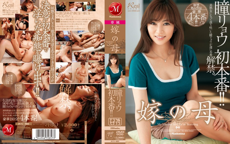 JUX-083 jav movies The Bride's Mother Ryo Hitomi