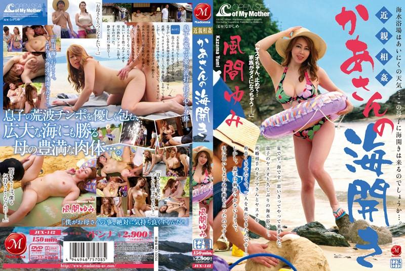 JUX-142 xxx girls Fakecest Mother At The Beach Yumi Kazama