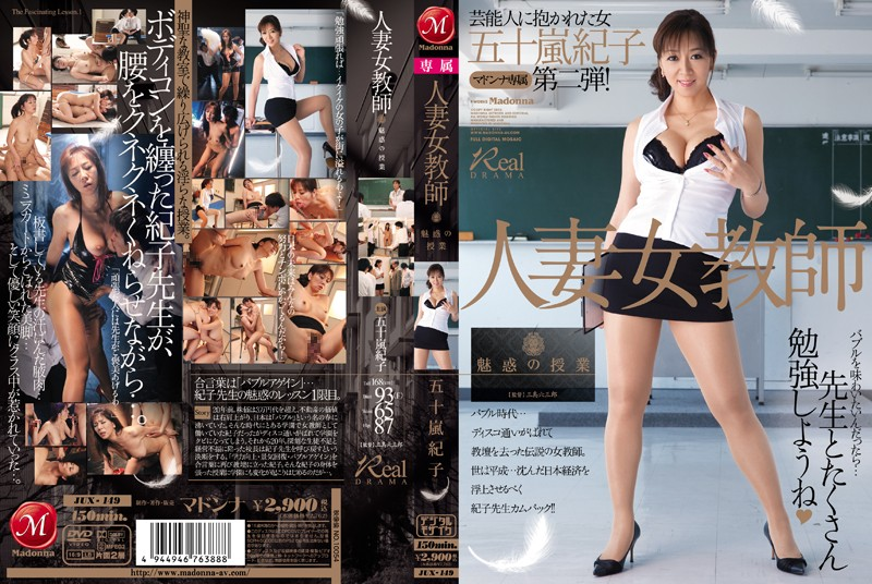 JUX-149 javgo A Married Woman Teaches A Lesson In Seduction Noriko Igarashi