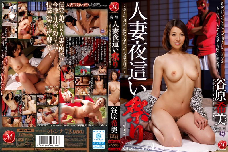 JUX-684 Hot Jav Nozomi Tanihara A Festival Of Visiting Married Women In The Night – The Flesh Of Wives Swallowed By A Warped