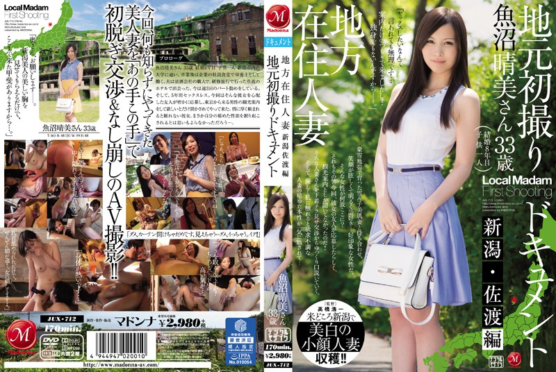JUX-712 asian sex videos Rural Married Woman. Documenting Her First Shoot In Her Hometown. Sado, Niigata Edition Harumi