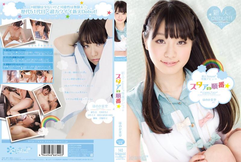 KAWD-403 javforme New Face! kawaii Exclusive Debut Star's Order * Miku Honoka
