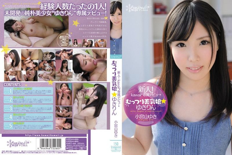 KAWD-446 jav hd porn New Face! kawaii Exclusive Debut – Naughty Girl With Beautiful Tits Yukirin Yuki Komiyama