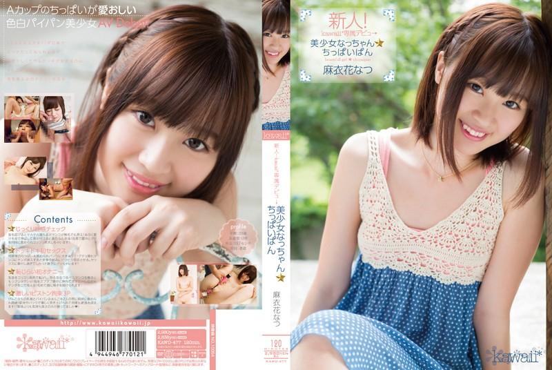 KAWD-477 streaming porn New Face! Kawaii Exclusive Debut Beautiful Girl Nacchan Small Shaved Pussy, Natsu Maika