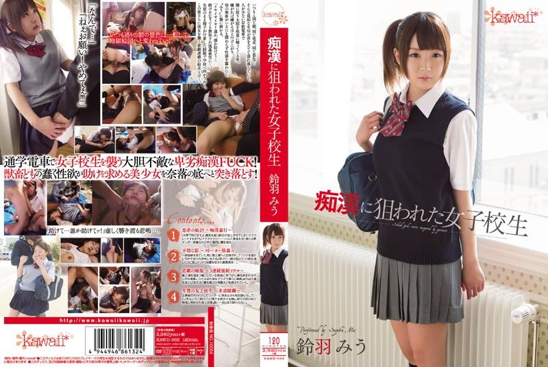 KAWD-553 jav stream The Schoolgirl Who Was Targeted By Molesters Miu Suzuha